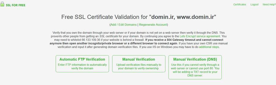 مرحله احراز هویت دامنه جهت صدور گواهینامه ssl در سایت sslforfree