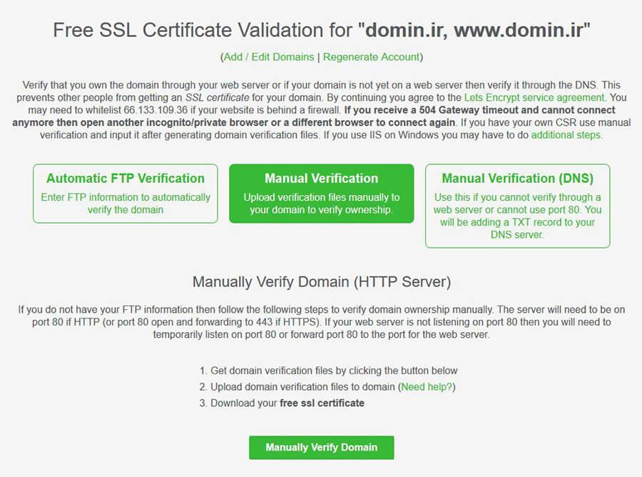 انتخاب روش Manual Verification برای دامنه در سایت sslforfree