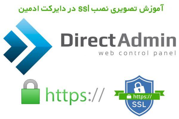 آموزش تصویری نصب ssl در دایرکت ادمین