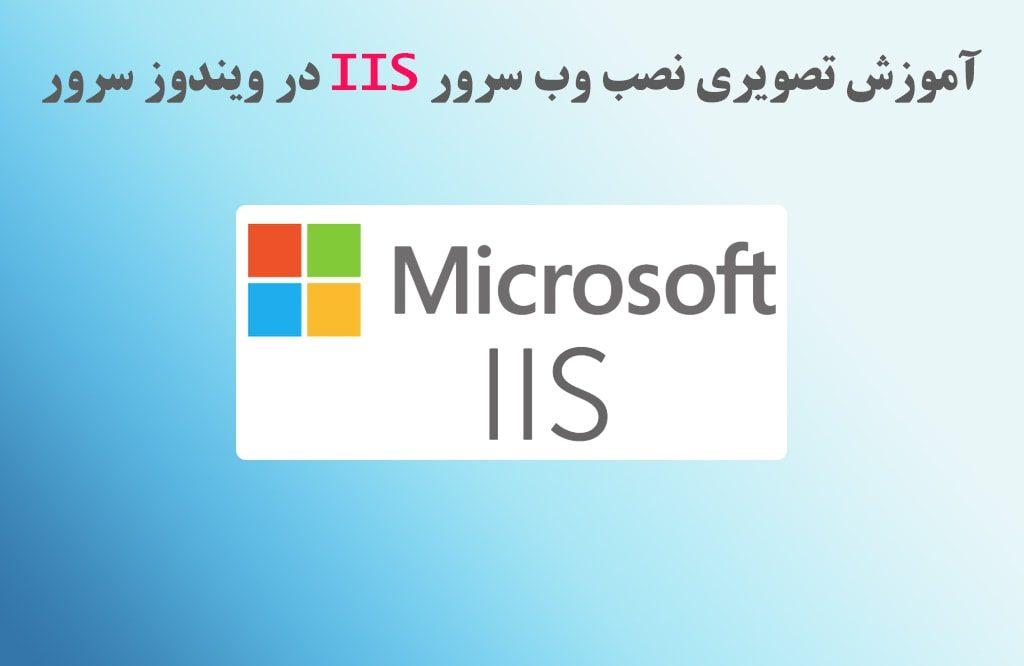 آموزش تصویری نصب iis در ویندوز سرور