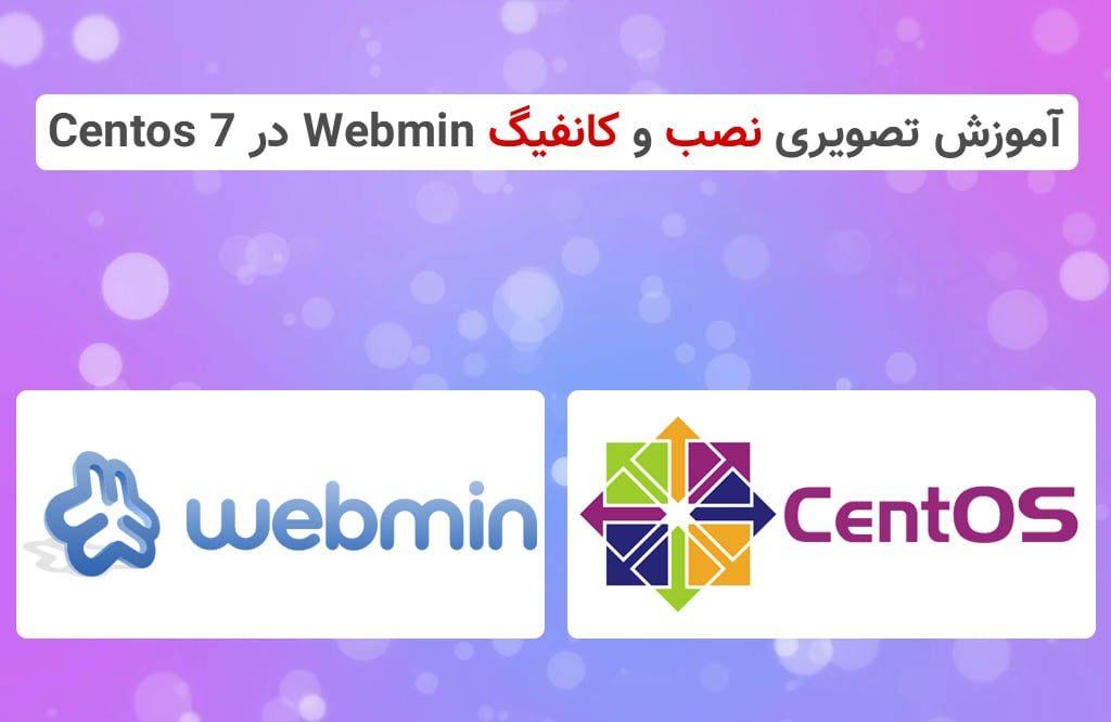 آموزش نصب و کانفیگ webmin در centos7