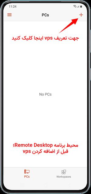 تعریف vps در برنامه ریموت دسکتاپ جهت اتصال به vps با گوشی اندروید
