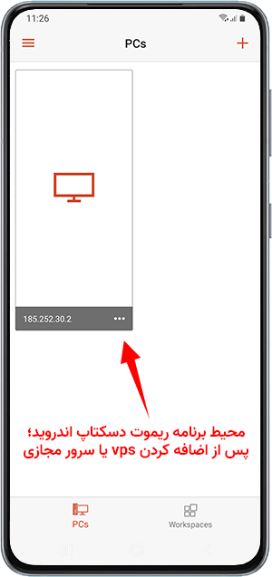 مشاهده vps های تعریف شده در ریموت دسکتاپ android