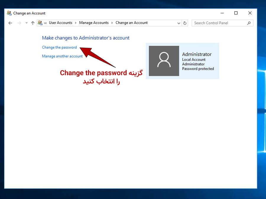 تغییر پسورد administrator و ریموت دسکتاپ در ویندوز سرور 2016