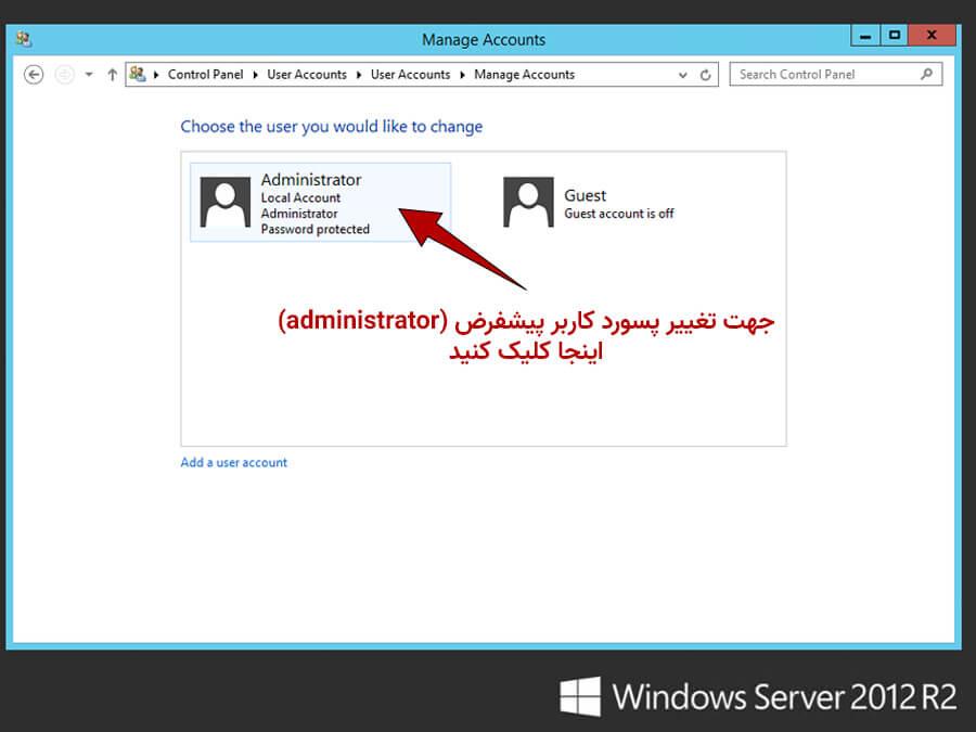 تغییر پسورد administrator و ریموت دسکتاپ در ویندوز سرور 2012 و 2012R2