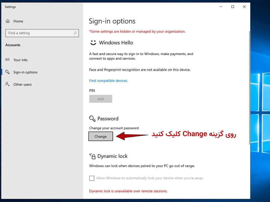 تغییر رمز اصلی ویندوز سرور 2019