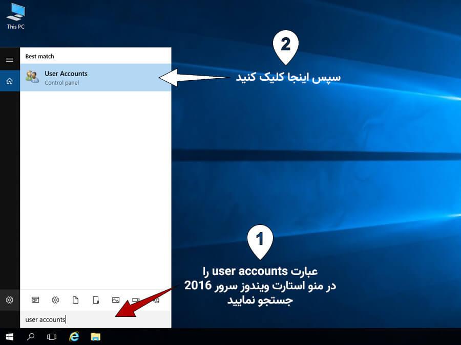 تغییر پسورد از طریق user accounts در ویندوز سرور 2016