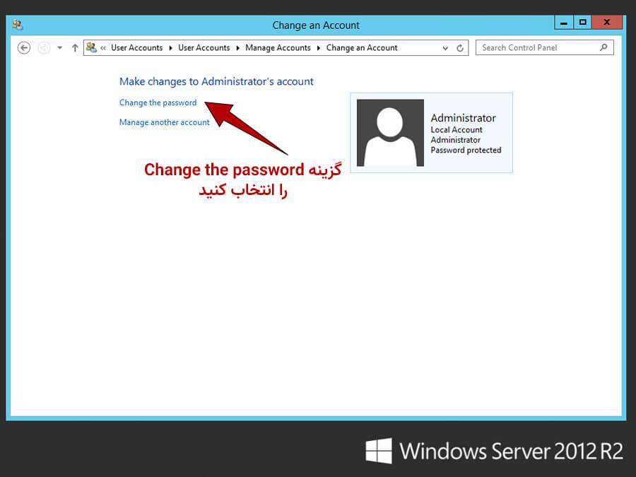 تغییر رمز ویندوز سرور 2012 و 2012R2