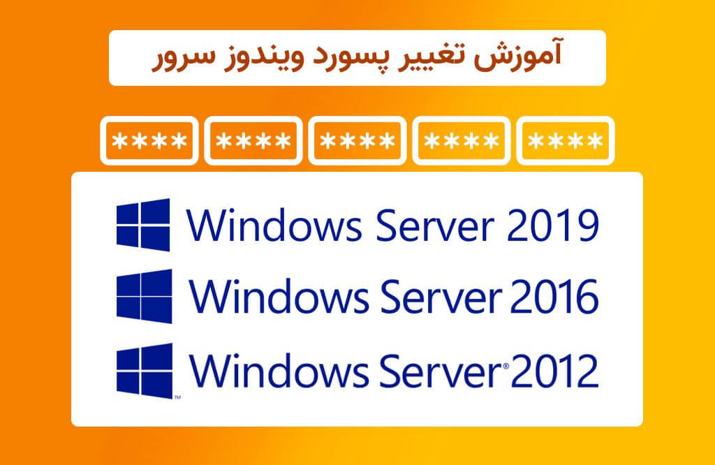 آموزش تغییر پسورد ویندوز سرور