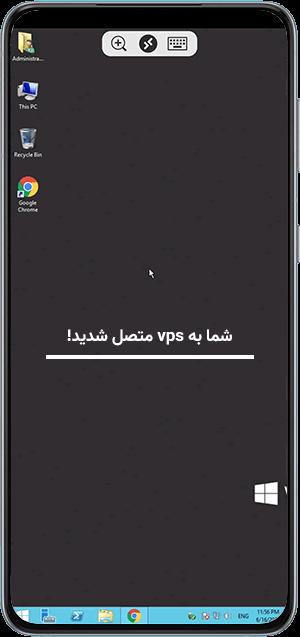 اتصال به سرور مجازی با موبایل اندروید