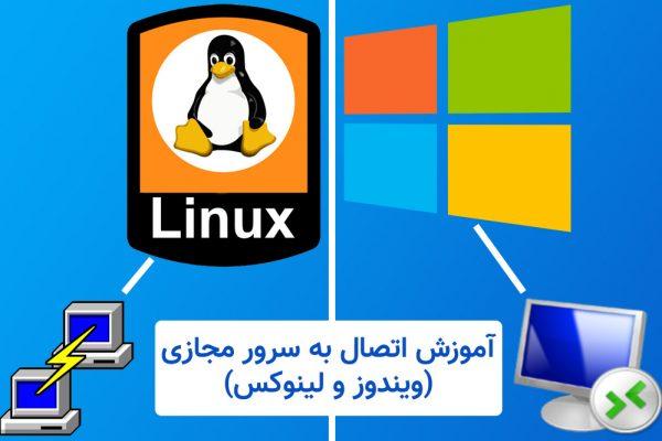 آموزش اتصال به سرور مجازی ویندوز و لینوکس