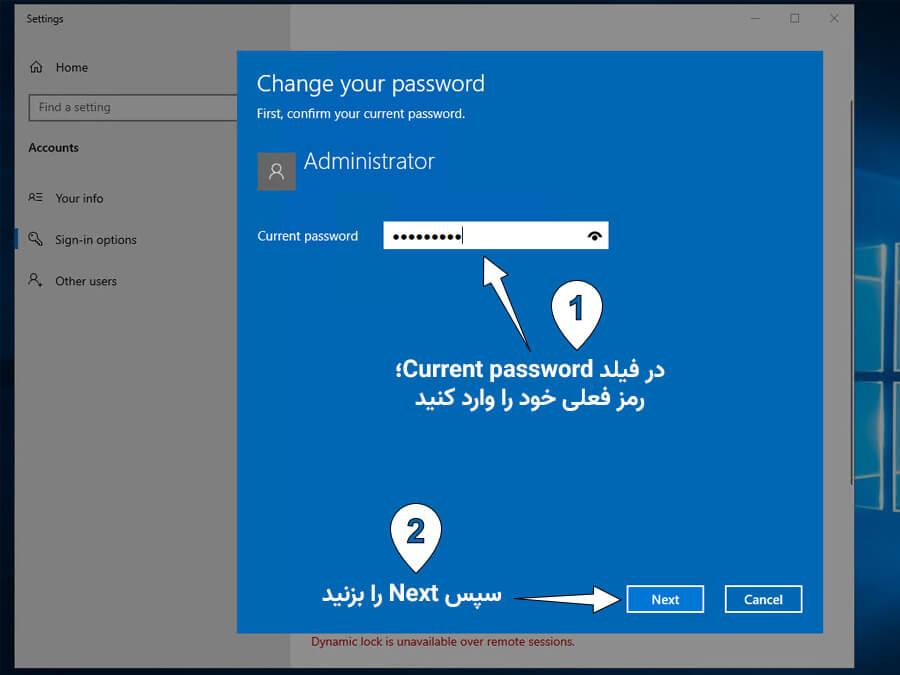 وارد کردن رمز فعلی در ویندوز سرور 2019