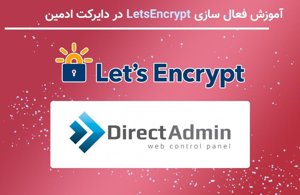 فعال سازی lets encrypt در دایرکت ادمین