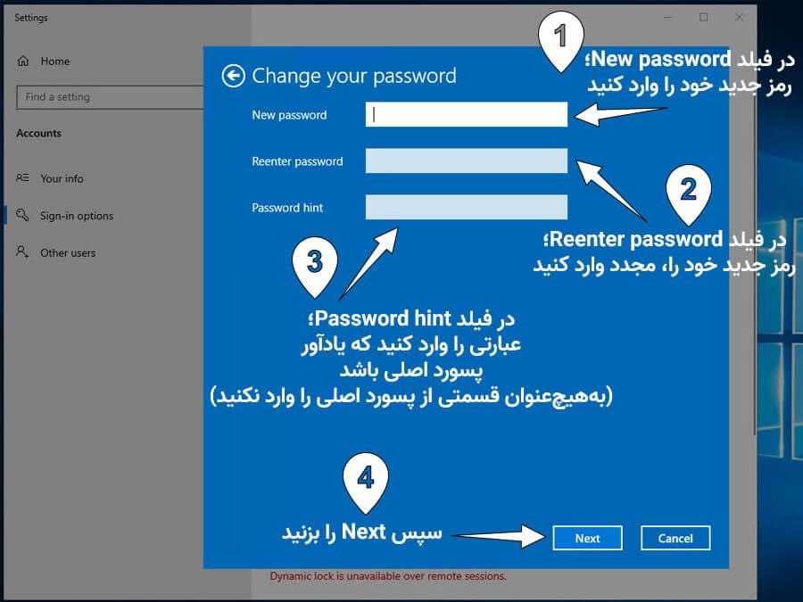 تنظیم پسورد جدید در سرور مجازی با ویندوز سرور 2019