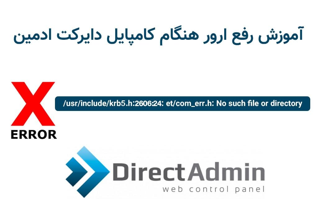 /usr/include/krb5.h:2606:24: et/com_err.h: No such file or directory