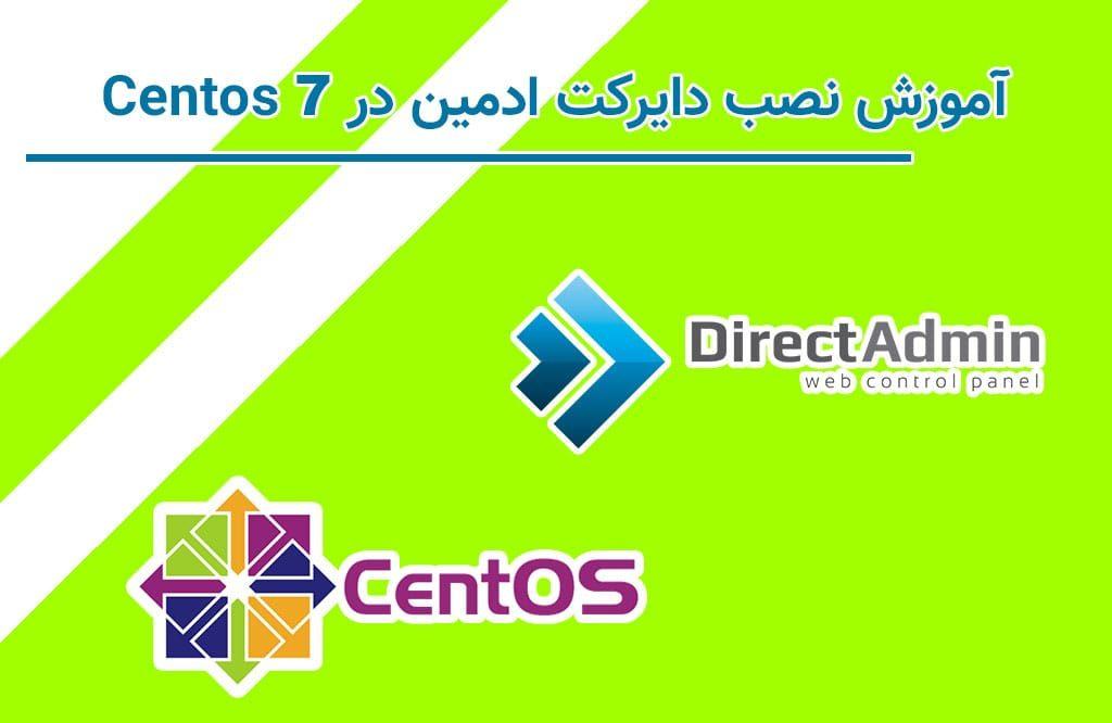 نصب دایرکت ادمین روی centos 7