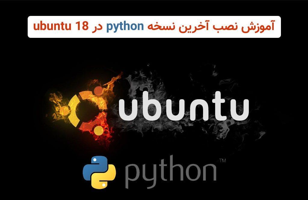 نصب python در ubuntu 18