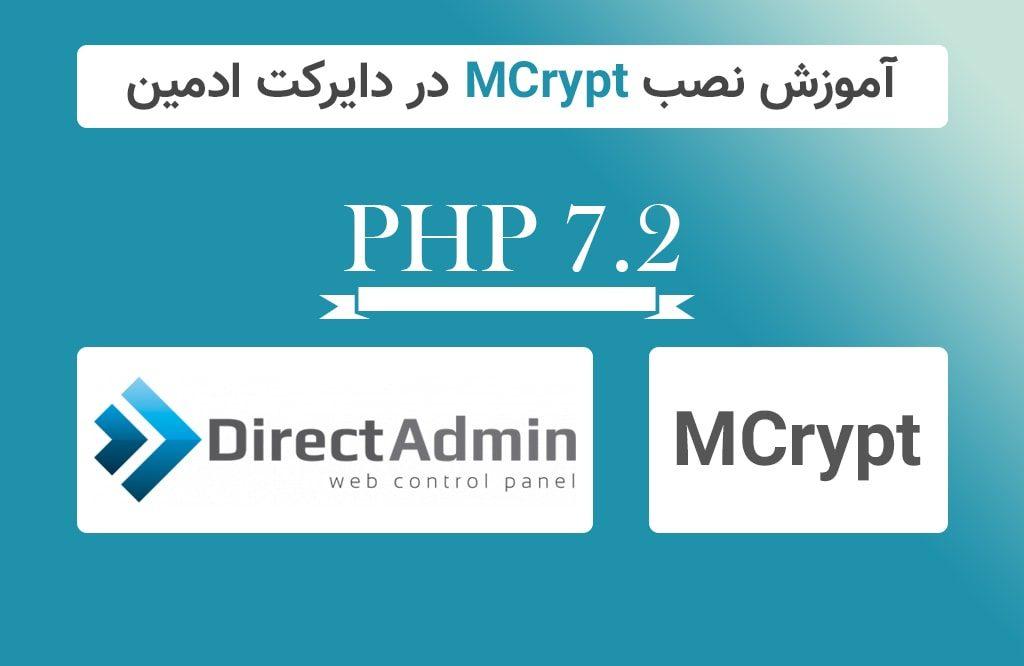 آموزش نصب mcrypt برای php 7.2 در سرور دایرکت ادمین