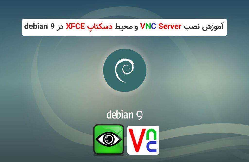 آموزش نصب VNC server در debian 9