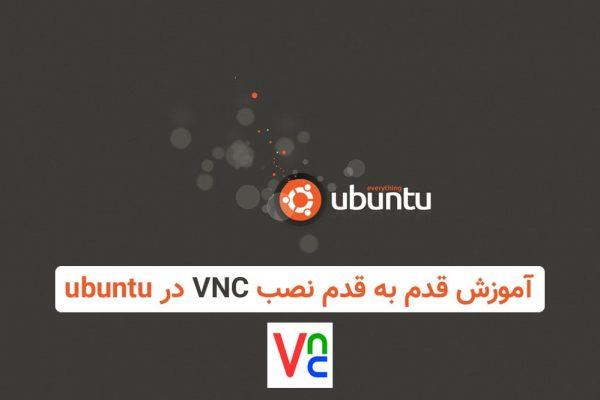 آموزش قدم به قدم نصب vnc در ubuntu