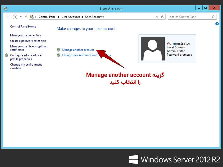 manage account در ویندوز سرور 2012 و 2012R2