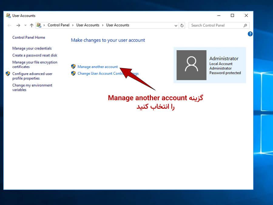 تغییر رمز ویندوز سرور 2016
