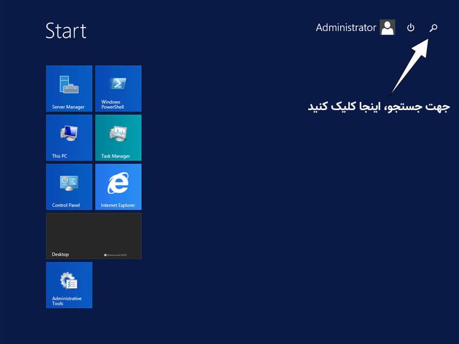 جستجو در تنظیمات ویندوز سرور 2012 و 2012R2