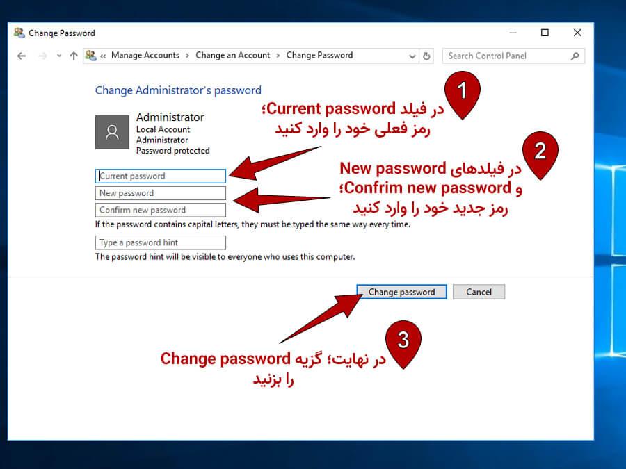 تنظیم پسورد جدید در سرور مجازی با ویندوز سرور 2016