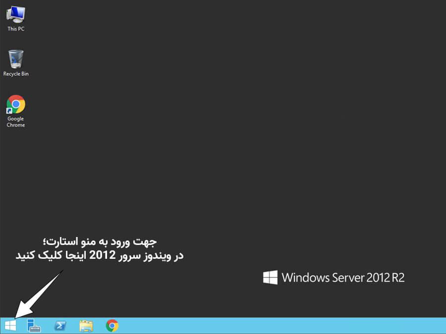 استارت منو ویندوز سرور 2012 و 2012R2