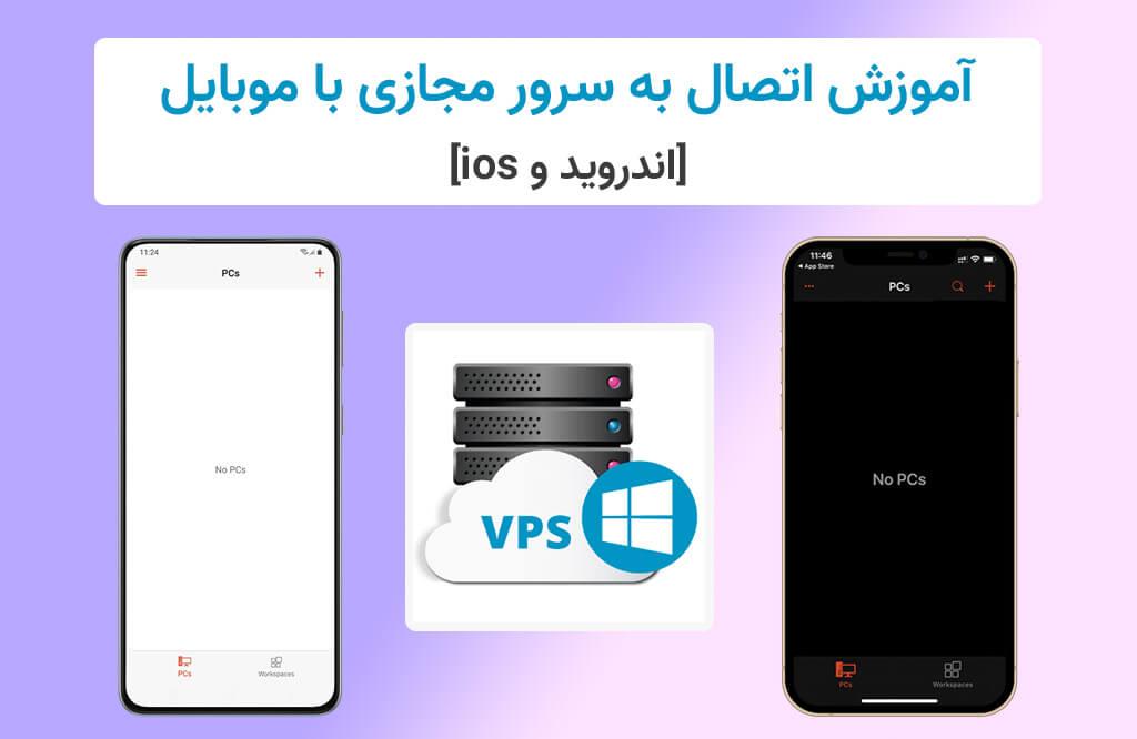 نحوه استفاده از vps با گوشی اندروید و ios